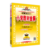 2018秋 小学教材全解 三年级英语上 教育科学版 广州专用 三年级起点