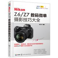 Nikon Z6/Z7数码微单摄影技巧大全