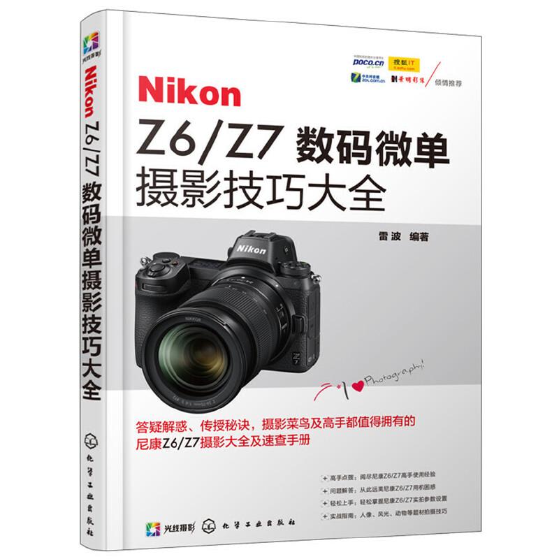 Nikon Z6/Z7数码微单摄影技巧大全 摄影入门者的尼康Z6和Z7教程,摄影构图、用光以及人像与风光等常见摄影题材拍摄技法一本精通!