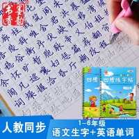 儿童人教版一至六年级同步生字英语字帖2018小学生楷书凹凸练字帖