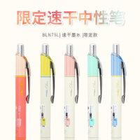 限定日本文具Pentel派通中性笔ENERGEL Clena BLN75L条纹款速干笔黑色考试中性笔签字笔0.5mm