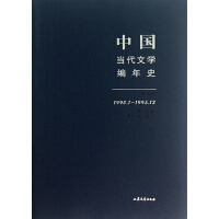 中国当代文学编年史(第7卷1990.1-1995.12)