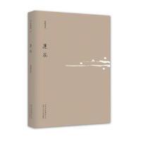 莲花(安妮宝贝十年典藏文集) 9787530211335 安妮宝贝 北京十月文艺出版社