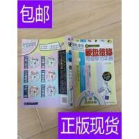 [二手旧书9成新]硬盘维修完全学习手册 /张建 著 清华大学出版社