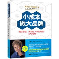 【二手旧书9成新】小成本做大品牌:我在宝洁、美赞臣20年的经验,你也能用 布琳达・本斯,谭雁,戎静 中国电影出版社 9