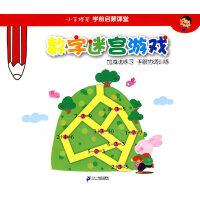 数字迷宫游戏 加减法练习 手眼协调训练 小手握笔学前启蒙课堂