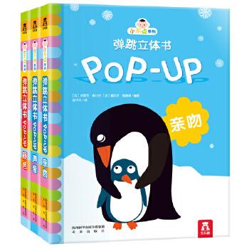 小不点系列弹跳立体书(全3册)0-2岁 立体、动态、温馨、可爱——让宝宝认识颜色、声音和亲吻的弹跳立体认知书!乐乐趣立体书