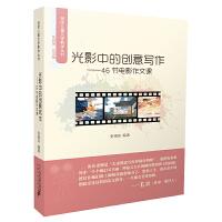 名师儿童文学教学丛书 光影中的创意写作 46节电影作文课