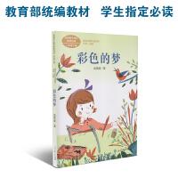 彩色的梦 二年级下册 统编版语文教材配套阅读 课文作家作品系列