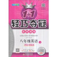 1+1轻巧夺冠优化训练:八年级英语(下)・沪教牛津2019春