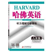 哈佛英语听力理解巧学精练 八年级(适用于2022)