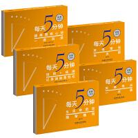 每天5分钟词汇语法随身学口袋书(步客口袋书)(套装共5册)