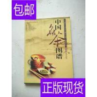[二手旧书9成新]中国名茶图谱:乌龙茶、黑茶及压制茶、花茶、特种