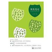 【二手旧书8成新】银色笔记 夏商 上海三联书店 9787542642288