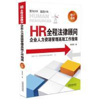 HR全程法律顾问——企业人力资源管理高效工作指南(增订4版)