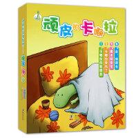 小恐龙故事系列-顽皮的卡嘟拉(套装共4册)