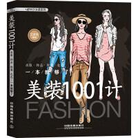 美装1001计:衣服・饰品・鞋履・包包一本就够了