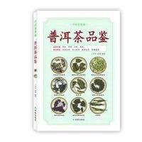 中国茶典藏:普洱茶品鉴 9787544745550