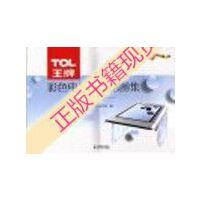 【二手旧书9成新】TCL王牌彩色电视机电路图集 第7集_苏德谋主编;TCL集