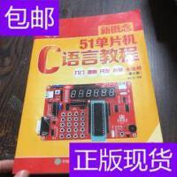 [二手旧书9成新]新概念51单片机C语言教程――入门、提高、开发、