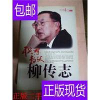 [二手旧书9成新]联想教父柳传志 /彭征,袁丽丽著 现代出版社
