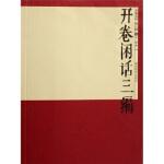 开卷文丛:开卷闲话三编(第3辑)