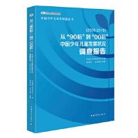 """从""""90后""""到""""00后――中国少年儿童发展状况调查报告(2005-2015)"""