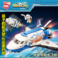 乐高积木城市航天飞机系列益智拼装男孩子8儿童玩具9火箭模型12岁