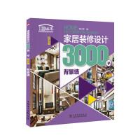 家居装修设计3000例(钻石版) 背景墙