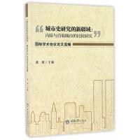 """""""城市史研究的新疆域:内陆与沿海城市的比较研究""""国际学术会议论文选编"""