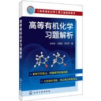 高等有机化学习题解析(汪秋安)