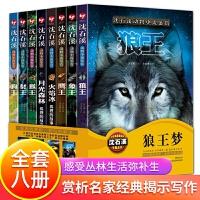 沈石溪�游镄≌f�b�p全8�裕�狼王+象王+��王+火焰冰+月光森林+猴王+豺王+狗王)