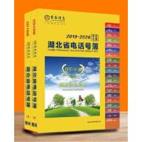 2019-2020湖北省电话号簿
