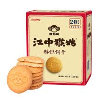【年味狂欢 爆品直降】清仓特价 江中集团 猴姑酥性饼干20天装(40包) 960g
