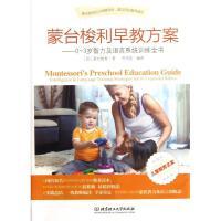 蒙台梭利早教方案--0-3岁智力及语言系统训练全书