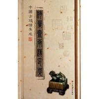柿叶斋两汉印萃(精)/中国古印谱集成