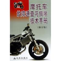 摩托车故障速查与排除技术手册(修订版) 摩托车故障速查与排除技术手册编写组