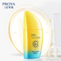 珀莱雅(PROYA)轻享阳光水润轻薄隔离防晒乳50ml SPF50+/PA+++