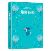 秘密花园 名家推荐世界名著 彩虹升级版 四年级推荐阅读