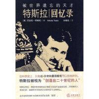 【二手旧书九成新】 被世界遗忘的天才:特斯拉回忆录 (美)特斯拉 9787511807793 法律出版社