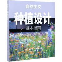 自然主义种植设计(基本指南) 中国林业出版社