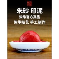 双维印泥朱砂篆刻印章八宝印泥书画书法专用印泥盒装红色朝霞