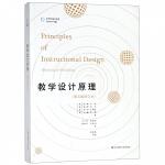 教学设计原理(第5版修订本)