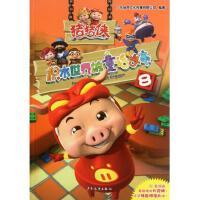 猪猪侠(积木世界的童话故事8)