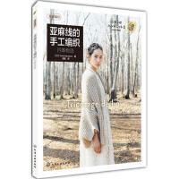 我爱编织--亚麻线的手工编织:四季物语 9787122168290 (日)Yoriko Sakurama 化学工业出版