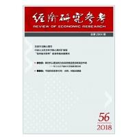 经济研究参考(2018年-第56期)20953151
