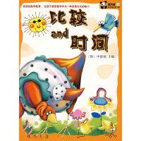 比较&时间――黑白熊数学童话练习簿
