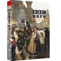 华章大历史・BBC看俄罗斯:铁血之国千年史
