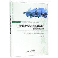工业转型与绿色低碳发展 : 兼论湖南的实践与思考
