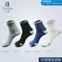 男袜运动袜3D短筒减震耐磨抗菌透气跑步专业运动男袜棉袜一双装